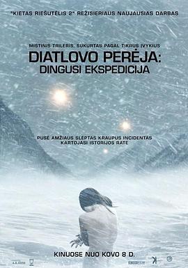 迪亚特洛夫事件 The Dyatlov Pass Incident