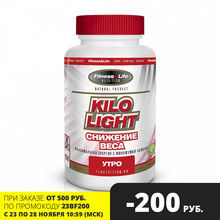 KILO LIGHT. Morning 100 capsules. Safe weight loss. Maximum energy with a minimum of calories during breakfast. L-Carnitine