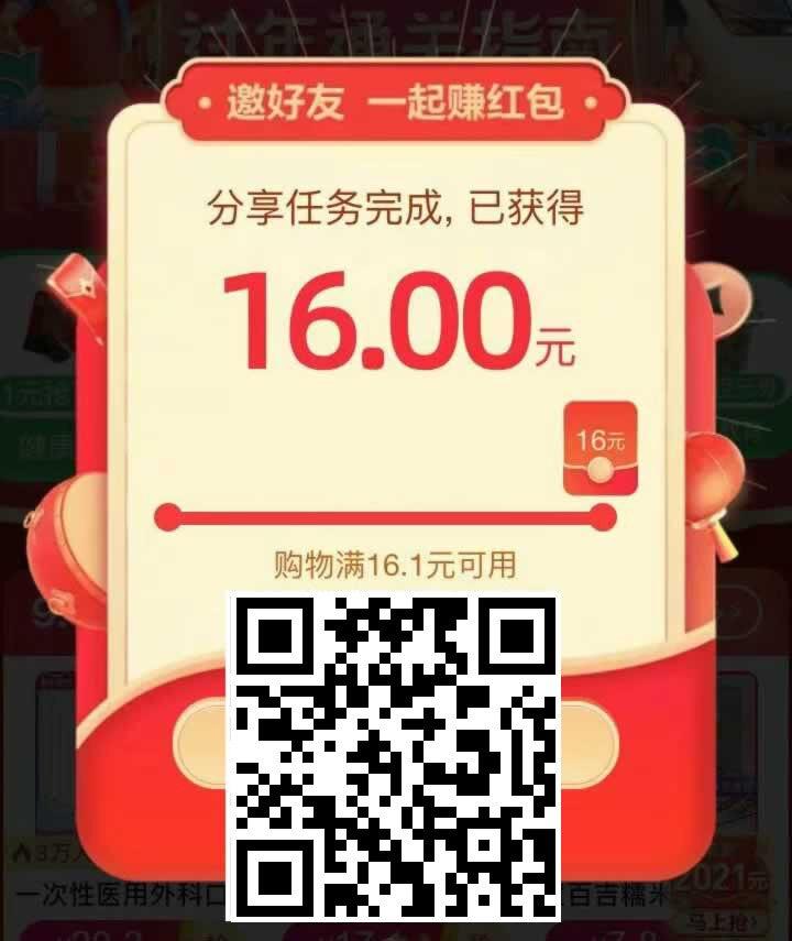 淘宝新年福利狂欢_邀5友领16元 (截21/1/25)