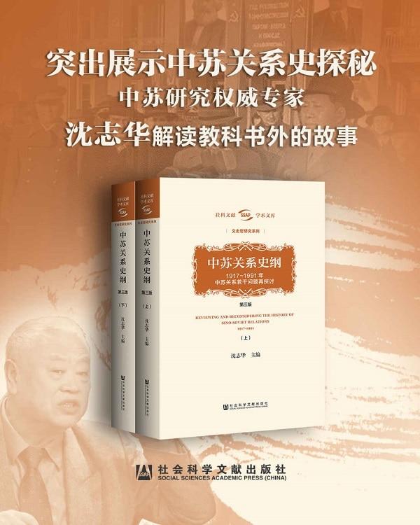 《中苏关系史探秘》封面图片