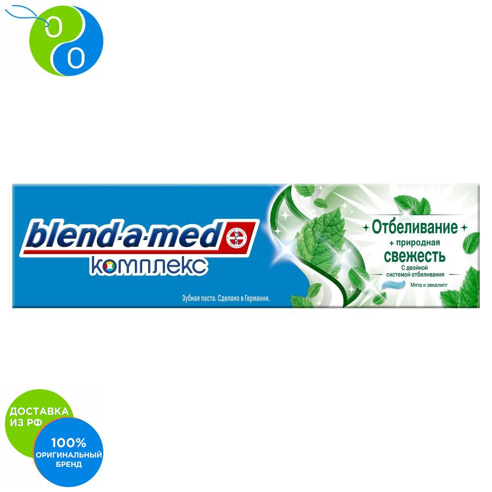 Toothpaste Blend-a-med + complex whitening natural freshness, 100 ml,toothpaste, paste, fluoro, enamel, oral, b, blend, a, med, blend-a-med, ipana, az, whitening, therapeutic, 3d, white, 50 ml, 75 ml, 100 ml, white tee bonjomarisa 2018 spring summer elegant shallow natural suede women pumps metal decoration ol shoes woman fretwork med heels