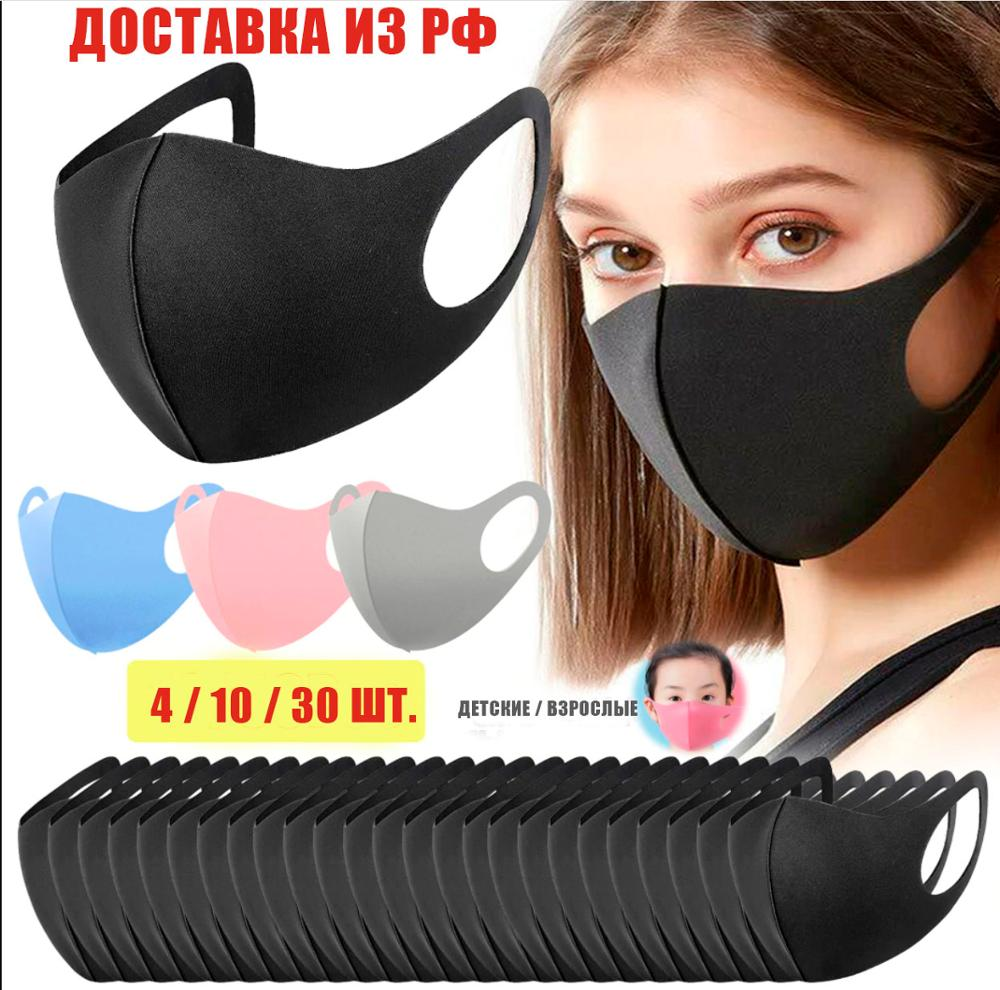 Защитная многоразовая маска Daocam Mask от пыли и заражений - плотное прилегание - цвет темно-синий и графит
