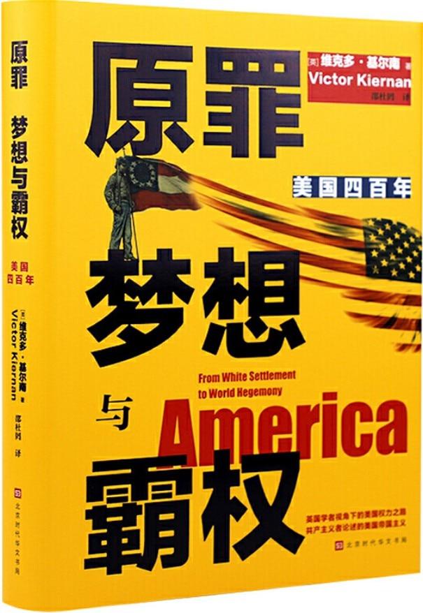 《原罪 梦想与霸权:美国四百年》封面图片