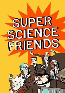 超级科学伙伴第一季