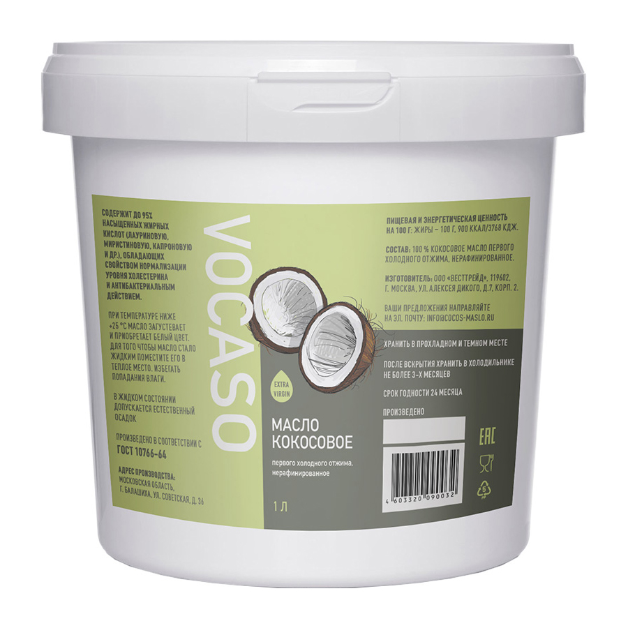 Кокосовое масло холодного отжима VOCASO 1 литр, доставка из Москвы. Coconut oil cold pressed VOCASO1 liter
