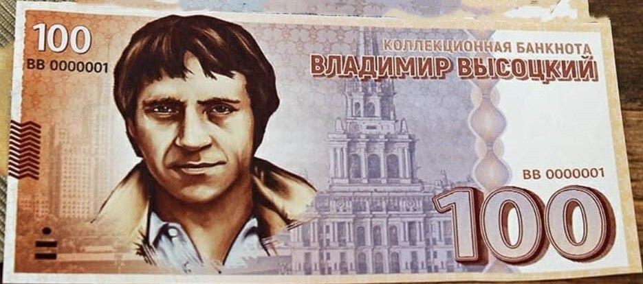 Банкнота 100 рублей Владимир Высоцкий Россия