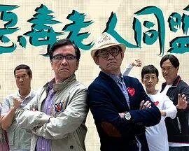恶毒老人同盟粤语