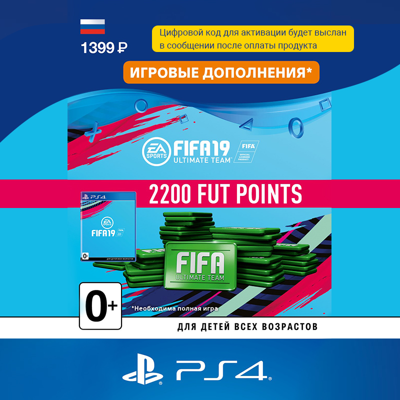 2200 FIFA 19 Points Pack PS4 digital code fifa 18 ps4