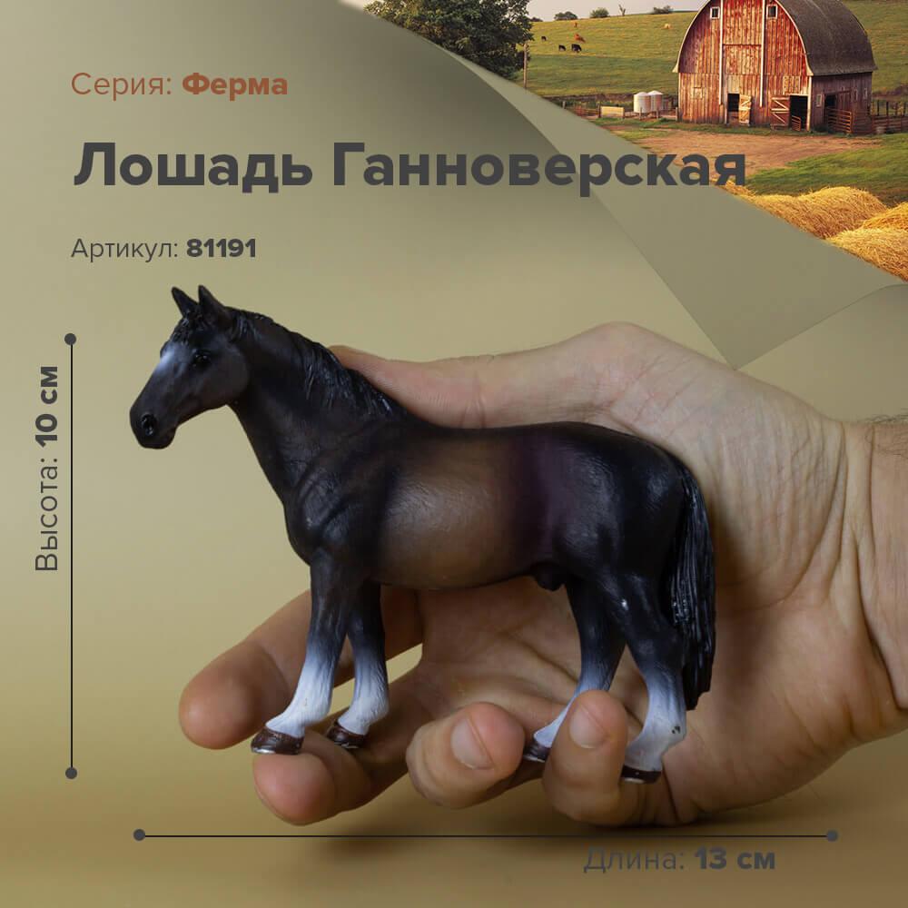 Pet figurines farm horses Figurine Horse Hanoverian horse stallion children s collectible toy model figurine