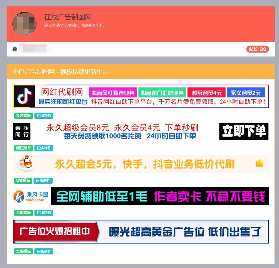 在线制作横幅BANNER广告图网站源码插图