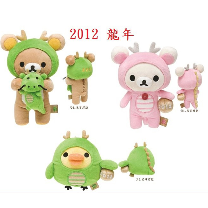 [Official Japanese Edition] Rilakkuma Easy Bear Limited Edition 2012 Year Of The Dragon Limited Plush Toy