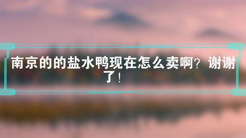 南京的的盐水鸭现在怎么卖啊?谢谢了!