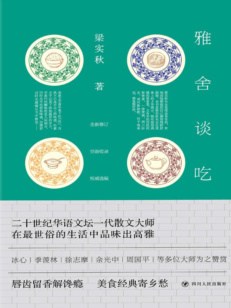 《雅舍谈吃》梁实秋【文字版_PDF电子书_下载】