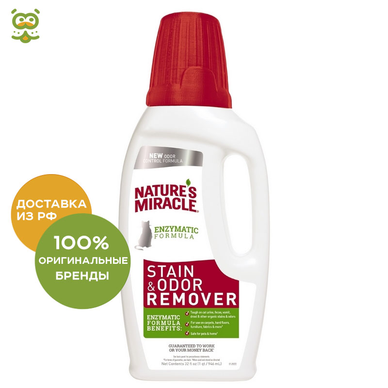 Exterminator of spots and smells from cats 8in1 NM JFC S&O Remover universal, 945 ml. spray exterminator of spots and smells against the 8in1 nm no no marking s