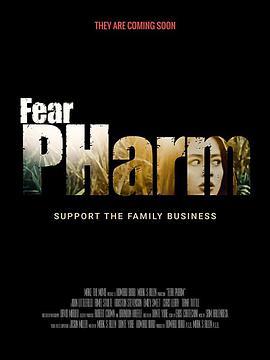 恐惧药房/Fear PHarm