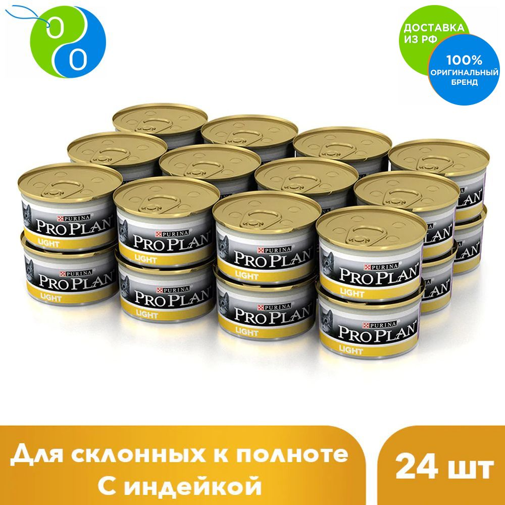 Pro Plan Set wet cat food overweight cats and full-bodied, turkey, the Bank 85 g x 24 pcs.,Pro Plan, Pro Plan Veterinary Diets, Purina, Pyrina, Adult, Adult cats Adult dogs for healthy development, for healthy coat and national bank for agriculture and rural development nabard