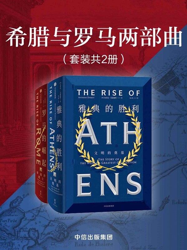 《希腊与罗马两部曲:雅典的胜利+罗马的崛起》封面图片