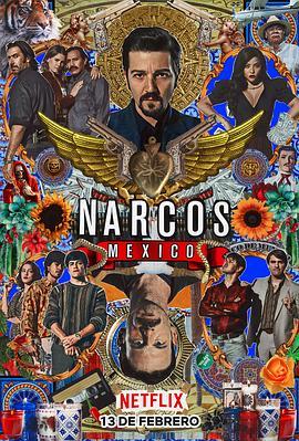 毒枭:墨西哥第二季