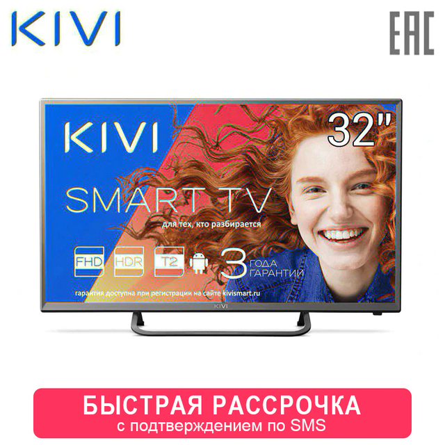 "Телевизор 32"" KIVI 32FR50BR FullHD SmartTV"