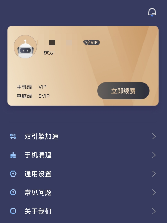 迅游神器v5.1.24.1破解VIP版-稀奇屋专业分享