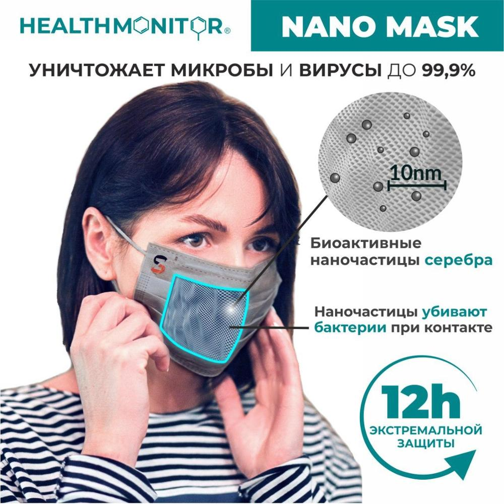 Nano MASK биоактивные Silver Nanoparticles. Consume Germs And Viruses Before 99,9%. 12-ЧАСОВ EXTREME PROTECTION