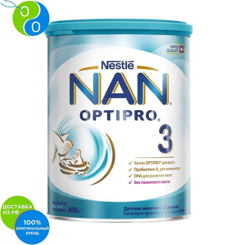 НАН 3 Оптипро напиток молочный сухой детское молочко 800г