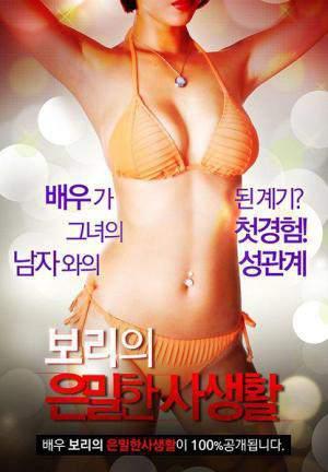 韩国女星私生活