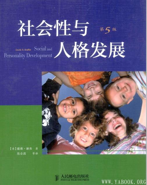 《社会性与人格发展(第5版)》封面图片