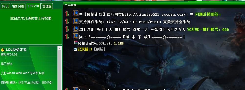 4.4LOL-疫情走砍04.03A破解版