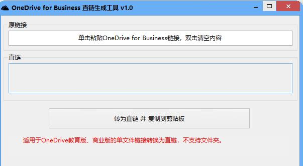 OneDrive 生成高速直链工具