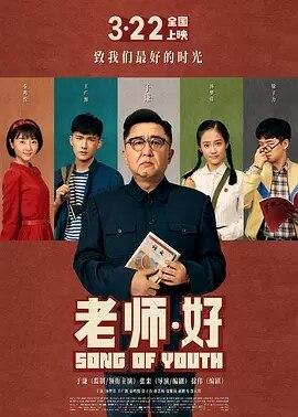 老师好 汉语普通话高清海报