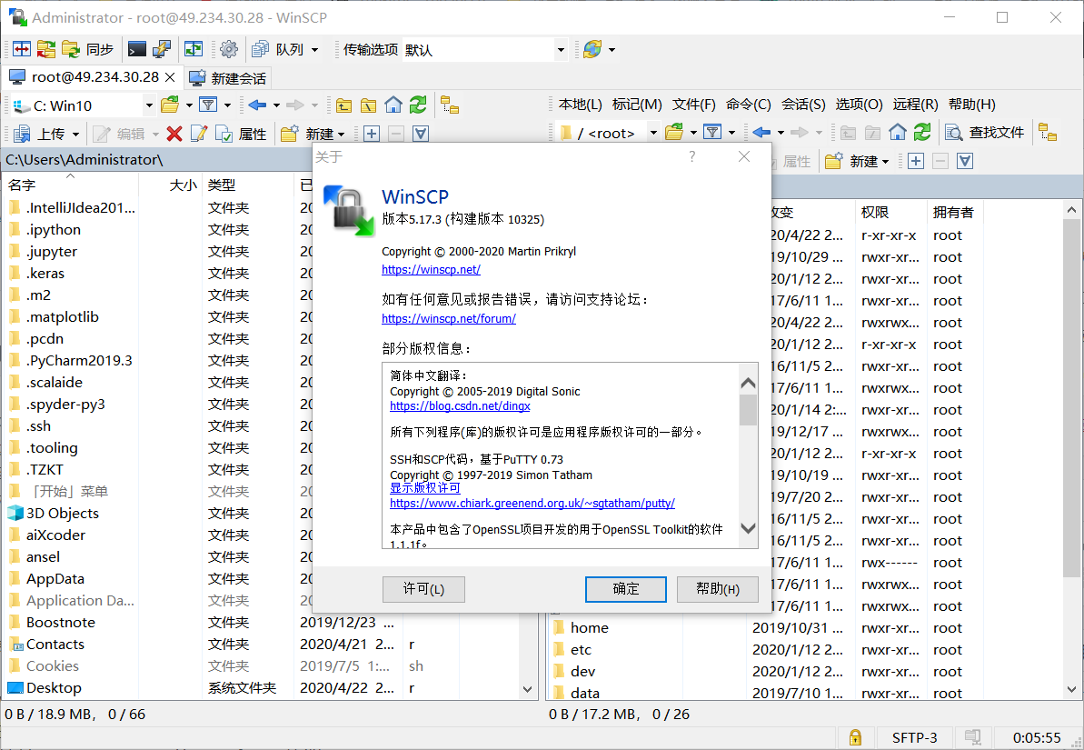 WinSCP v5.17.3 免费开源的SSH图形可视化SFTP客户端