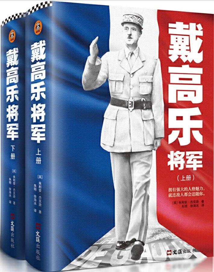 《戴高乐将军(全2册)》封面图片