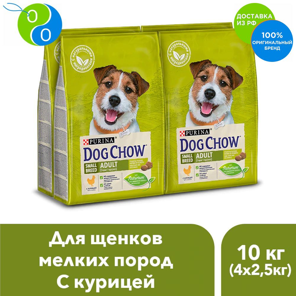 Set of dry Dog Chow food for adult dogs small breeds, chicken, package, 2.5 kg x 4 pcs.,Dog Chow, Purina, Pyrina, For active dogs, adult dogs, for cats, for dogs, puppies, turkey, pet food, chicken, salmon, Anyone Pack dog food dog chow adult for adult dogs of all breeds chicken 2 5 kg