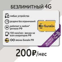Безлимитный интернет 4G, сим-карта, мобильный интернет. Билайн. За 200