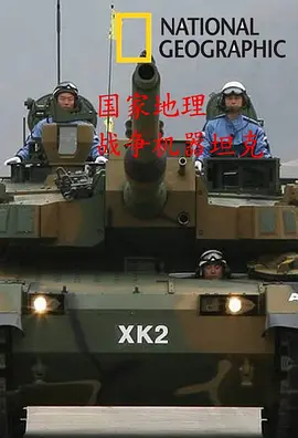 国家地理战争机器坦克