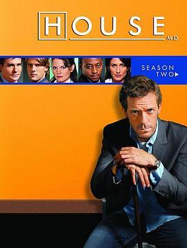 豪斯医生第二季