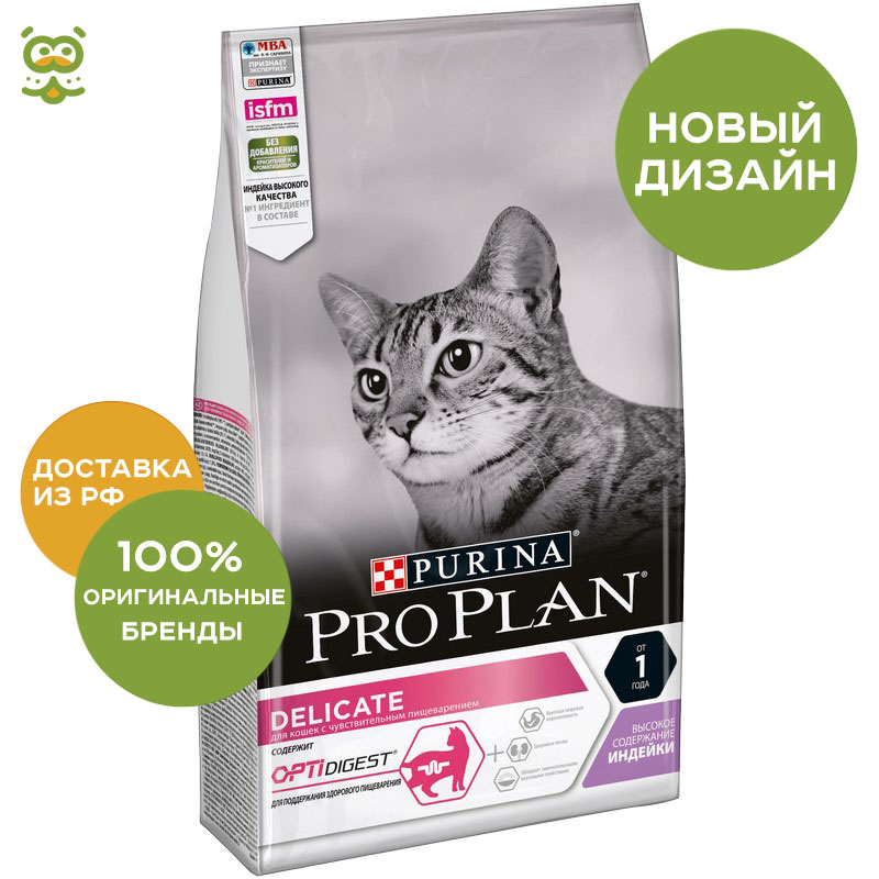 Cat food Pro Plan Delicate for cats with sensitive digestion, Turkey, 1.5 kg.