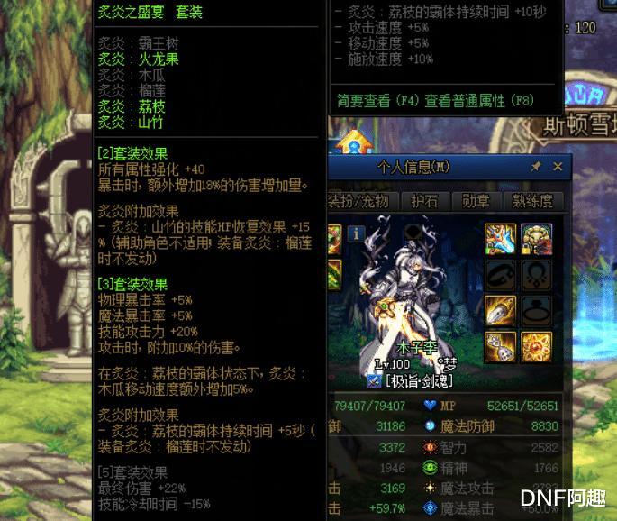 DNF:水果3+歧路2崛起!剑魂大拔刀比2个觉醒伤害高,才20秒CD插图(1)