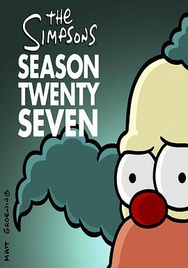 辛普森一家第二十七季