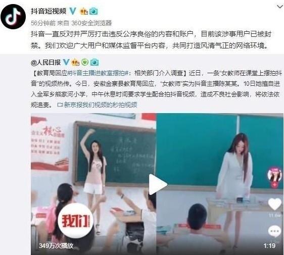 某网红在教室内公然摆拍遭受到人们质疑