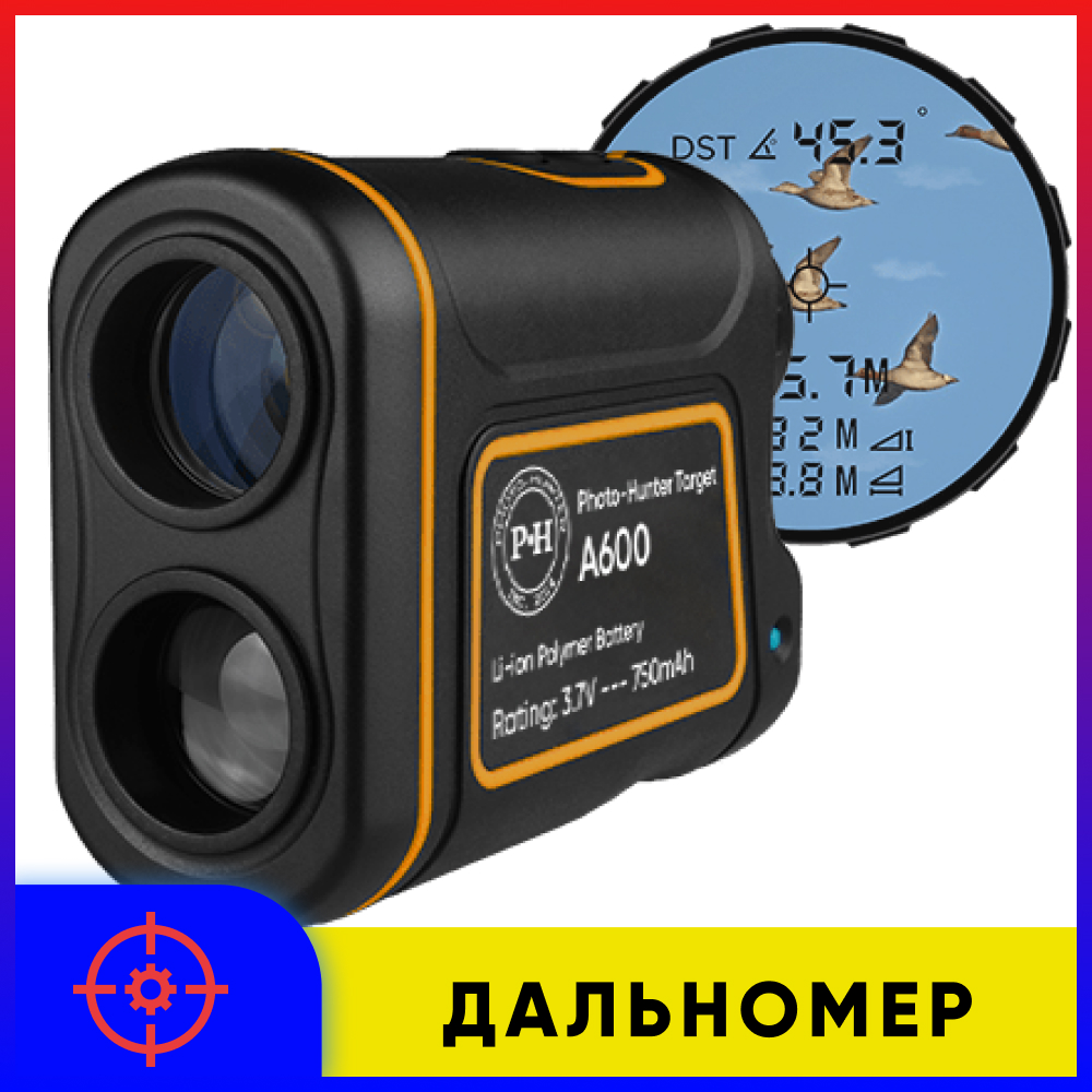 Laser Rangefinder 600M 900M 1200M 1500M Laser Distance Meter For Golf Sport, Hunting, Survey, Hunter, PHOTO-HUNTER, TARGET A600