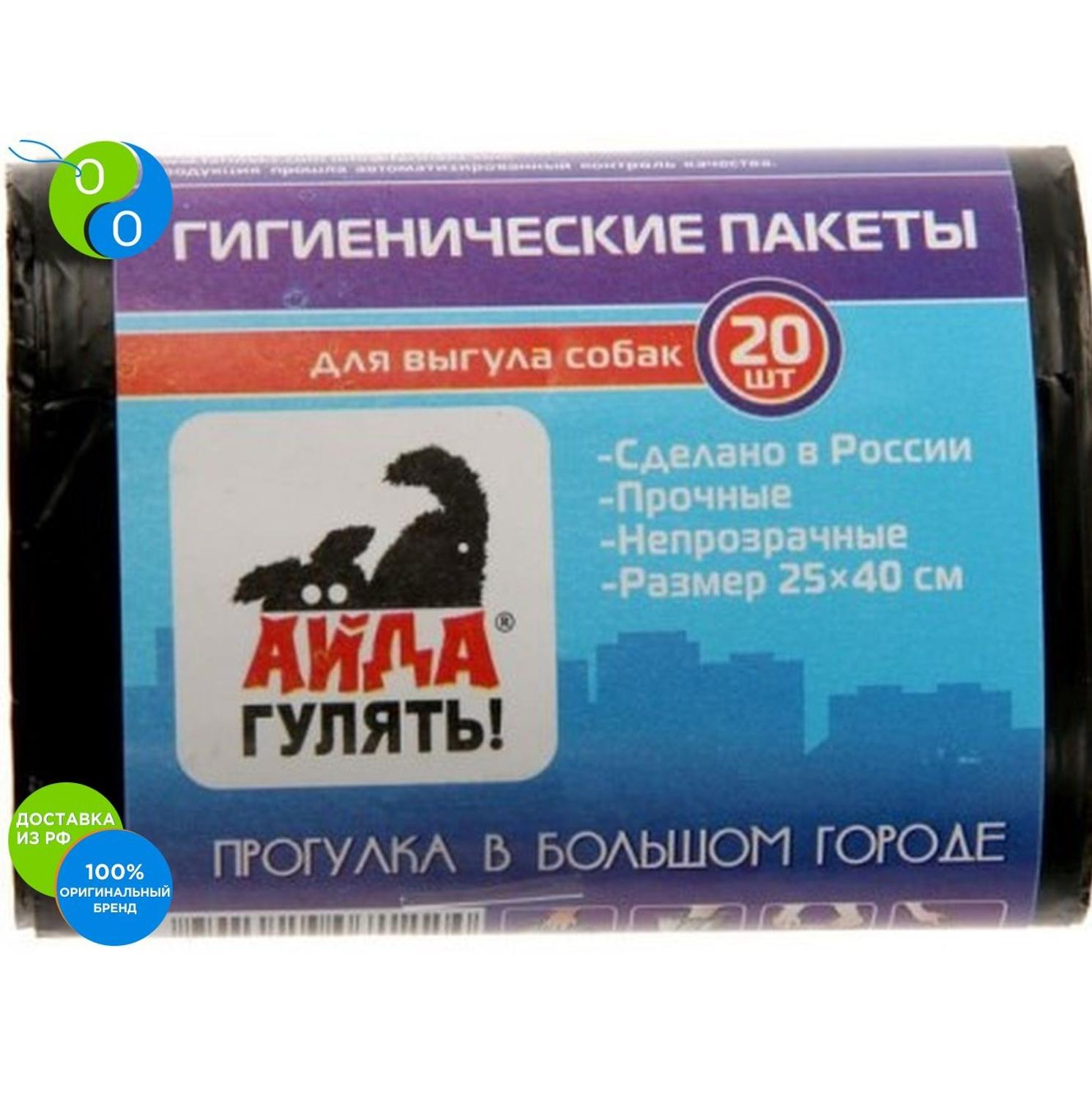 Let's go for a walk! Packages gigienicheskiedlya dog walking 20 packets,AydaGulyat, Aida walk, walk ah yes, let's go for a walk, pet cream, cream paws, feet protection, paws, bags ekskrimentov, bags for dogs, bags for цена