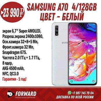 Перейти на Алиэкспресс и купить Смартфон Samsung Galaxy A70 2019 4/128Gb, White Смартфоны в наличии