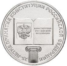 Юбилейная монета России 25 рублей 2018 Конституция - 25 лет принятия Конституции РФ 27 мм, 100% оригинал, коллекция