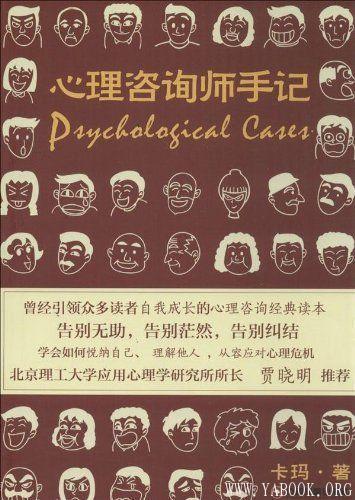 《心理咨询师手记》封面图片