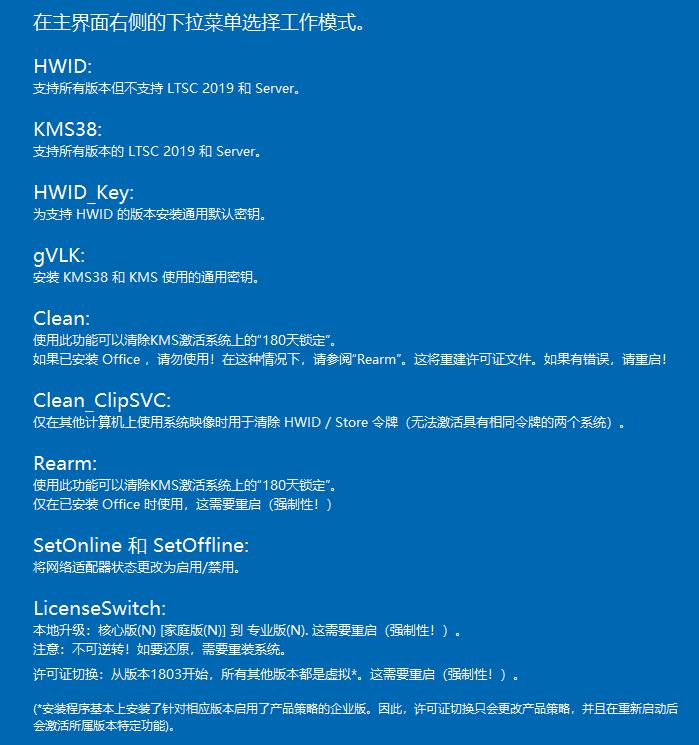 Windows10系统一键数字权利轻松实现真正的永久激活 V66.01-弄事堂-NSTUN