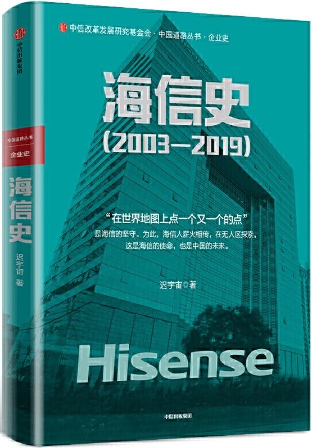 《海信史(2003—2019)》封面图片