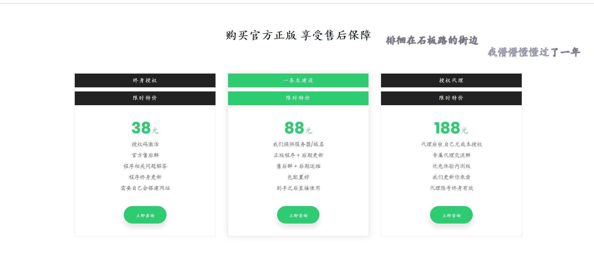 HTML个人商城官网源码