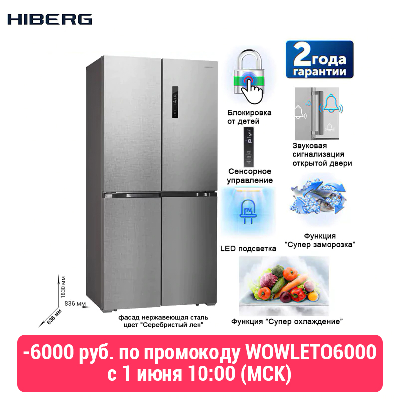 4-door Refrigerator HIBERG RFQ-490DX NFXq Large Capacity Electric Refrigerator Power-saving Fridge For Home Major Home Kitchen A